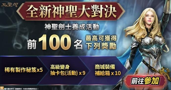 06-《天堂M》神聖劍士養成活動 前100名領取指定獎勵