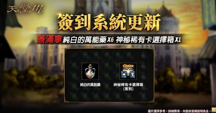 09-《天堂M》神聖劍士養成活動 前100名領取指定獎勵
