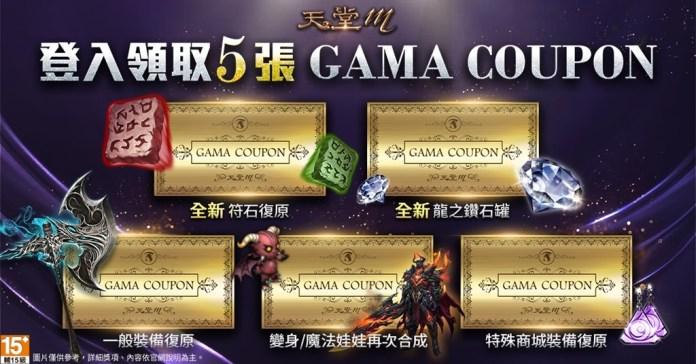 02-《天堂M》歡慶死神改版,官方祭出GAMA COUPON共5張