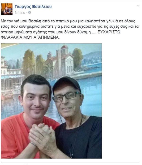 giorgos-vasileioy-katavevlimenos-alla-xamogelastos-pozarei-agkalia-me-ton-gio-toy-1