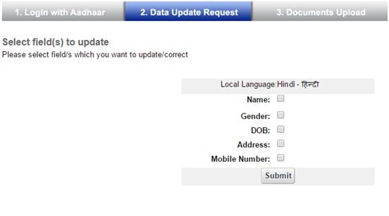 update aadhaar information