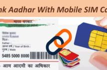 link aadhar card with mobile sim card