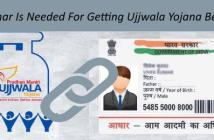 aadhar is needed for getting ujjwala yojana benefit