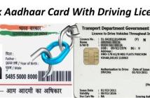 link aadhar card with driving licence