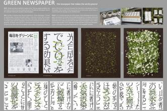 TheMainichiNewspapers_GreenNewspaper20150909054029