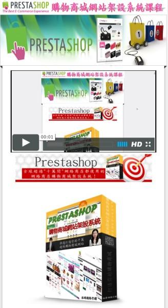 五個方法立即增加你的網路行銷銷售頁成交轉換率4-林瑋網路行銷
