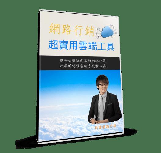 林瑋網路行銷課程 - 網路行銷超實用雲端工具LOGO