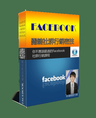 Facebook行銷LOGO2
