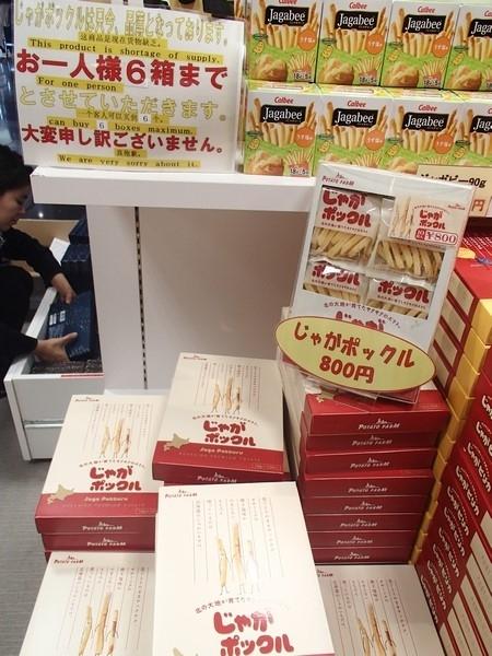 羽田機場 薯條三兄弟