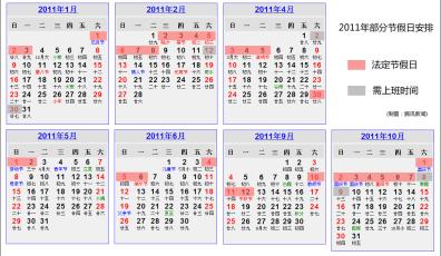 2011放假安排