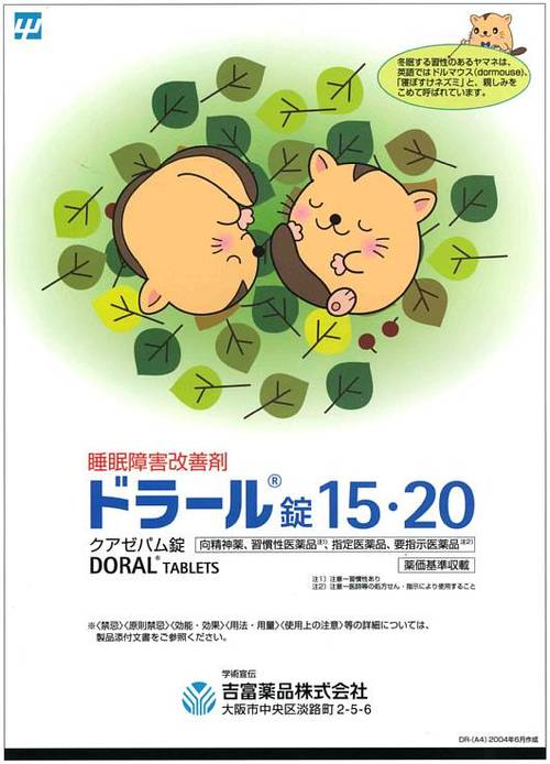 Japanese Advertising: Doral. Makes you cute. 2004.