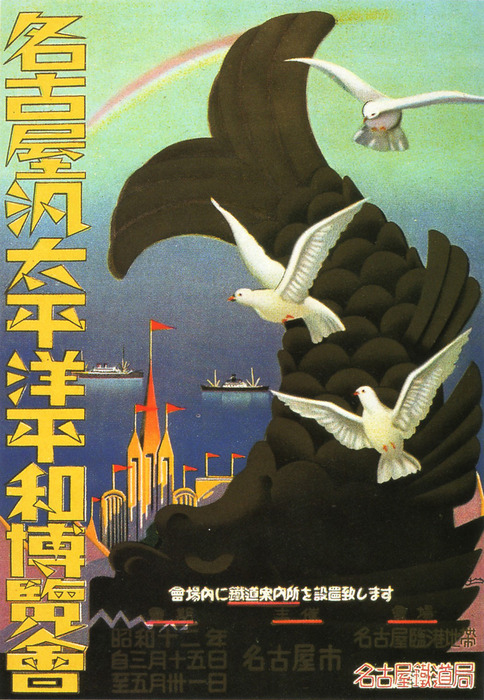 Japanese Poster: Nagoya Pan-Pacific Peace Exposition. 1937.