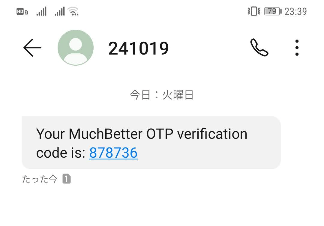 マッチベター登録時の認証コード