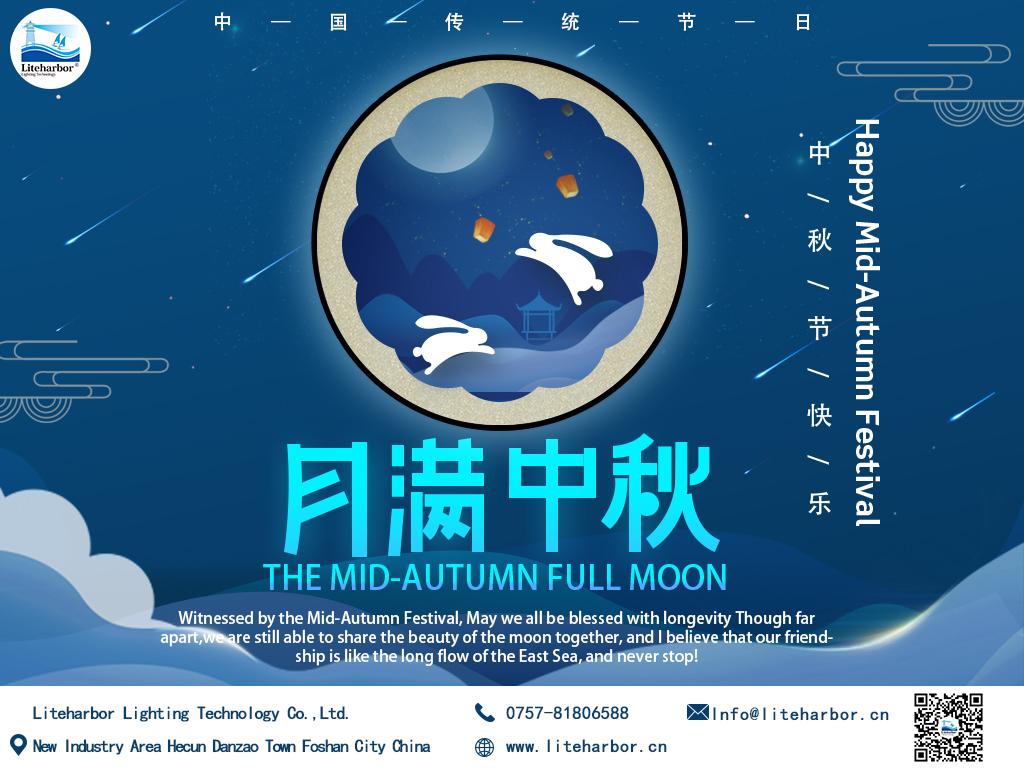 China Mid-Autumn Festival-Liteharbor