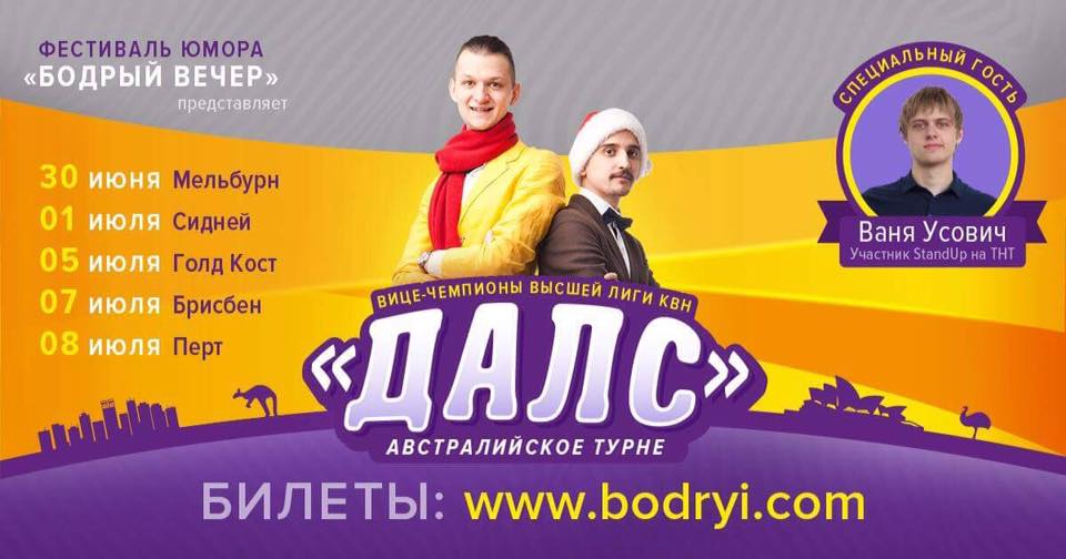 "Come to the Night of Humor with Special Guests from Russia- Semi-Finalists of the KVN Premier League- ""DALS"""