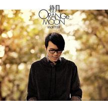 方大同 【橙月 Orange Moon】 - 小奧堅詞 - 堅定歌詞