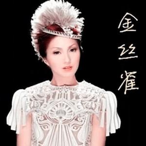 楊千嬅 - 金絲雀 - 小奧堅詞 - 堅定歌詞