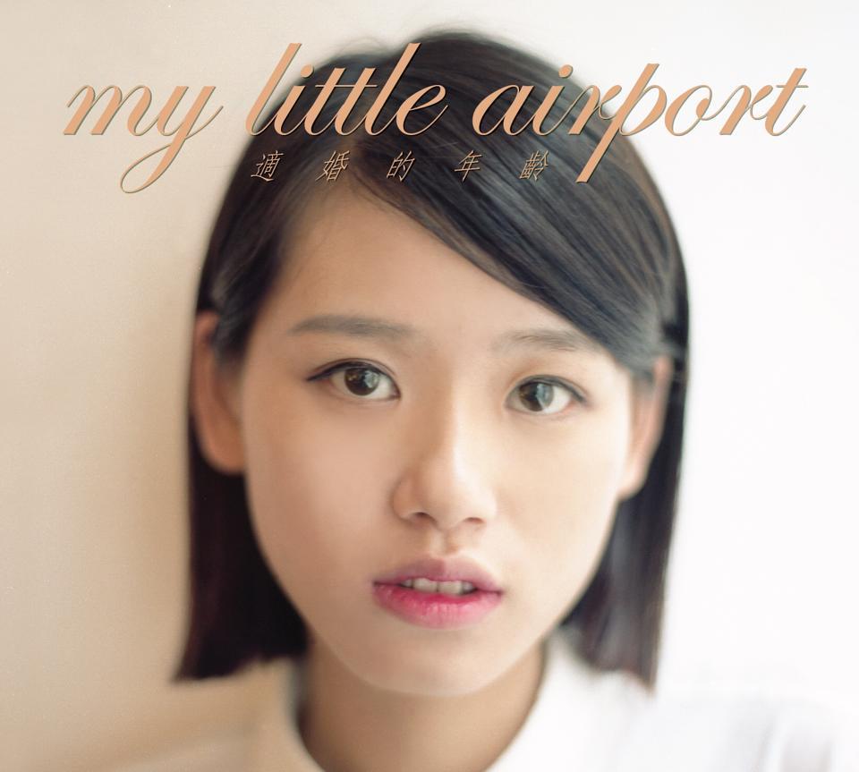 適婚的年齡 專輯 my little airport - 土瓜灣情歌 歌詞 MV