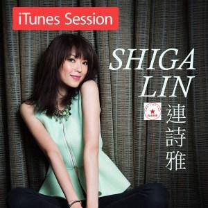 iTunes Session 連詩雅 - 心寒 歌詞 MV
