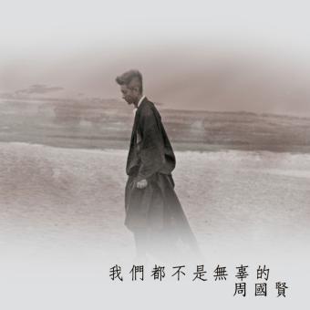 周國賢 - 我們都不是無辜的 歌詞 MV