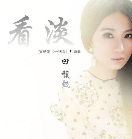 田馥甄 Hebe - 看淡 歌詞 MV 電視劇【一把青】片頭曲
