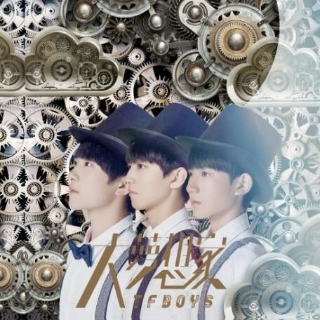 TFBOYS - 大夢想家 歌詞 MV小奧堅詞 – 堅定歌詞