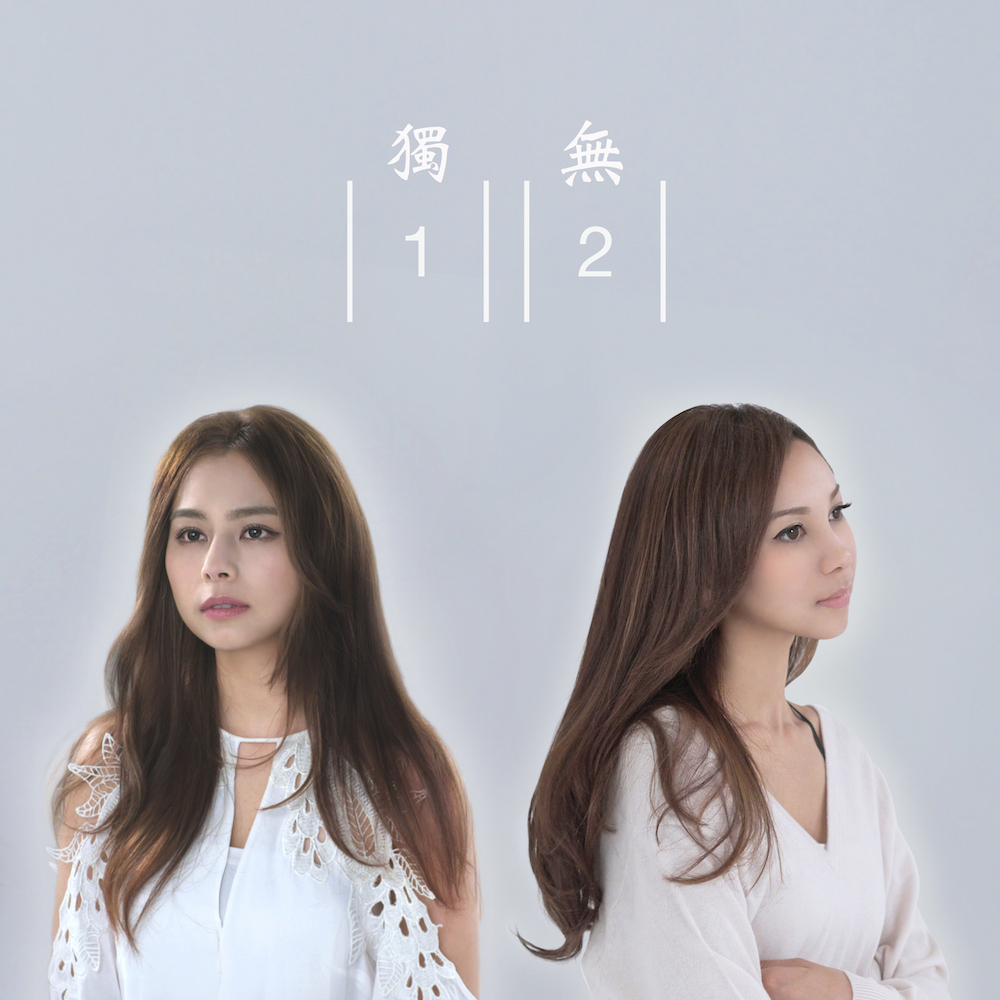 AGA 江海迦 & Gin Lee 李幸倪 - 獨一無二 歌詞 MV