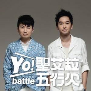 I Love You Boyz - 中居與正廣 歌詞 MV
