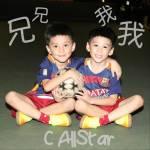 C AllStar – 兄兄我我