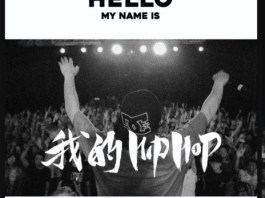 Heyo - 我的Hip Hop 歌詞 MV