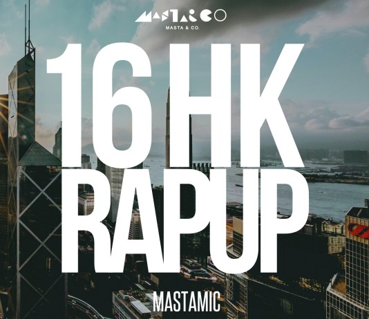 MastaMic - 16 HK Rap Up 歌詞 MV