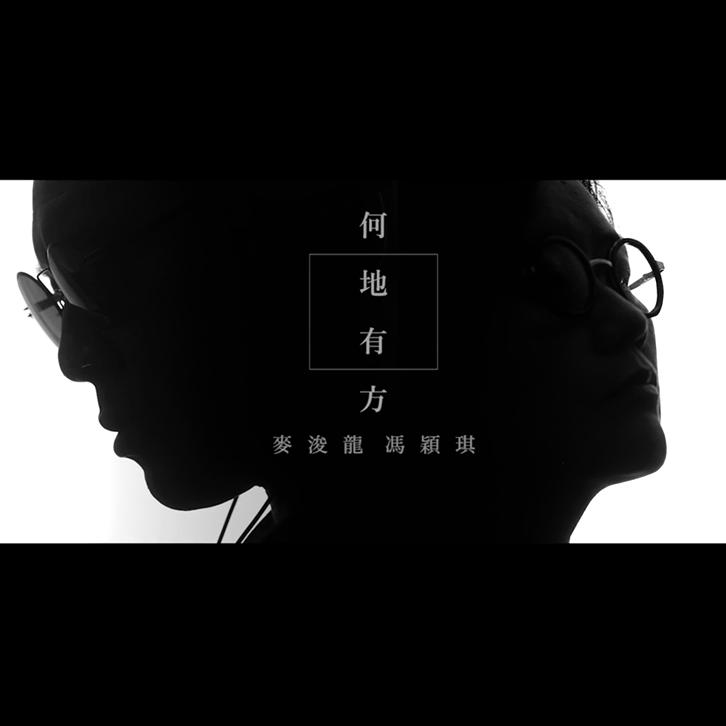 馮穎琪 - 何地有方 feat. 麥浚龍