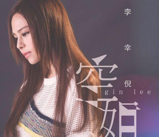 李幸倪 Gin Lee - 空姐 歌詞 MV
