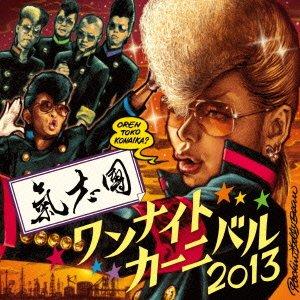 氣志團 - One Night Carnival 2013