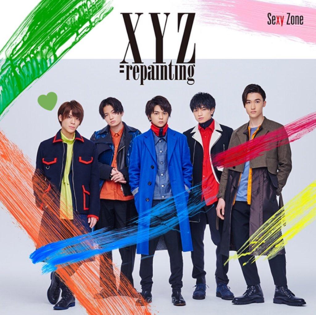 Sexy Zone XYZ=repainting アルバム 歌詞 MV
