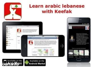 Keefak: Обучение ливанско - арабском языку на мобильном телефоне
