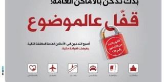 3-го сентября в Ливане вступает в силу закон запрещающий курение в общественных местах