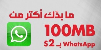 """100 Мб Whatsapp"" от Альфа будет остановлено"