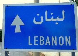 Ливан объявляет ограничения на въезд для сирийцев