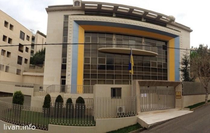 Посольство Украины в Ливане
