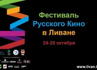 Фестиваль Русского Кино в Ливане