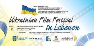 Украинский Кинофестиваль в Ливане