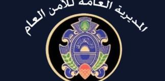 Главное управление общественной безопасности «Амн аль-Ам»