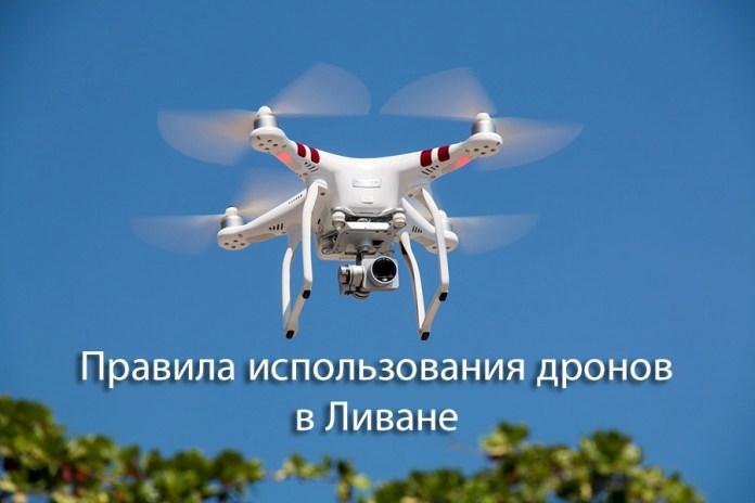 Правила использования дронов в Ливане