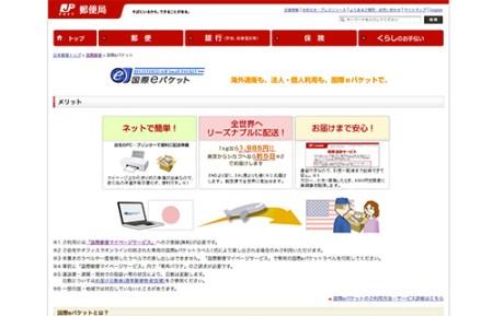 eパケットサイト画像