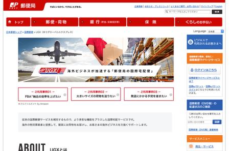 日本郵便ホームページ画像