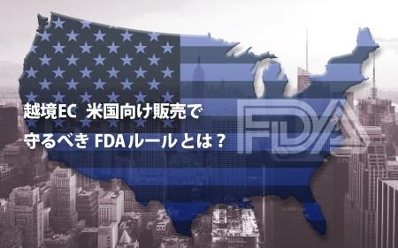 FDAイメージ画像