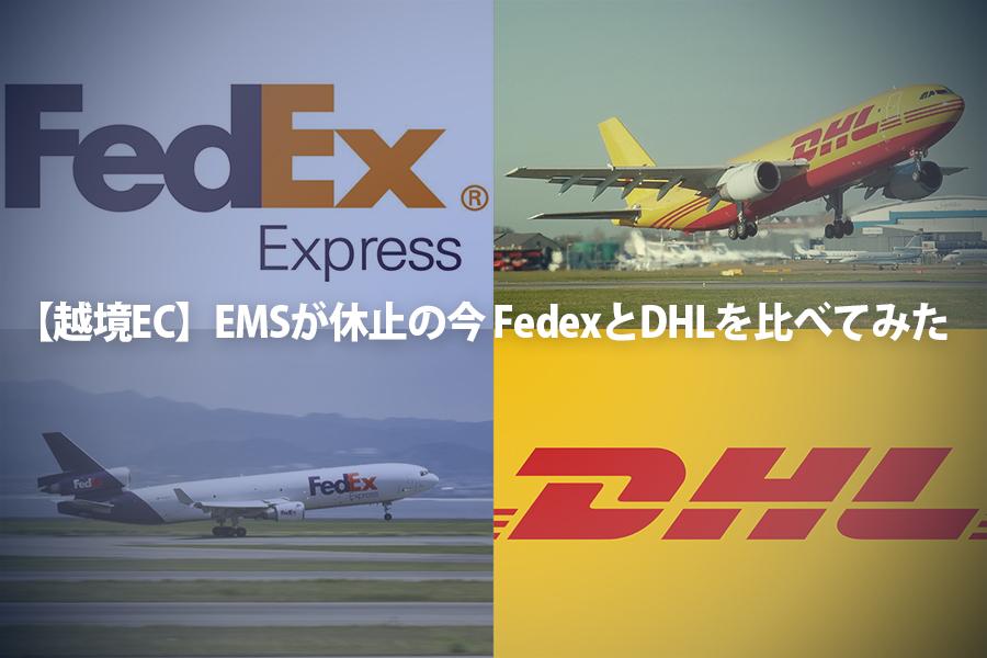 【越境EC】EMSが休止の今 FedexとDHLを比べてみた