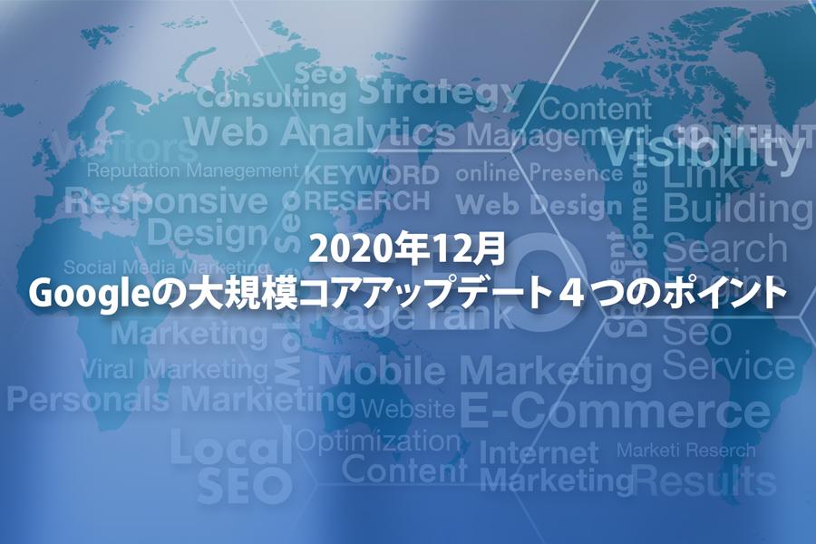 2020年12月 Googleの大規模コアアップデート4つのポイント