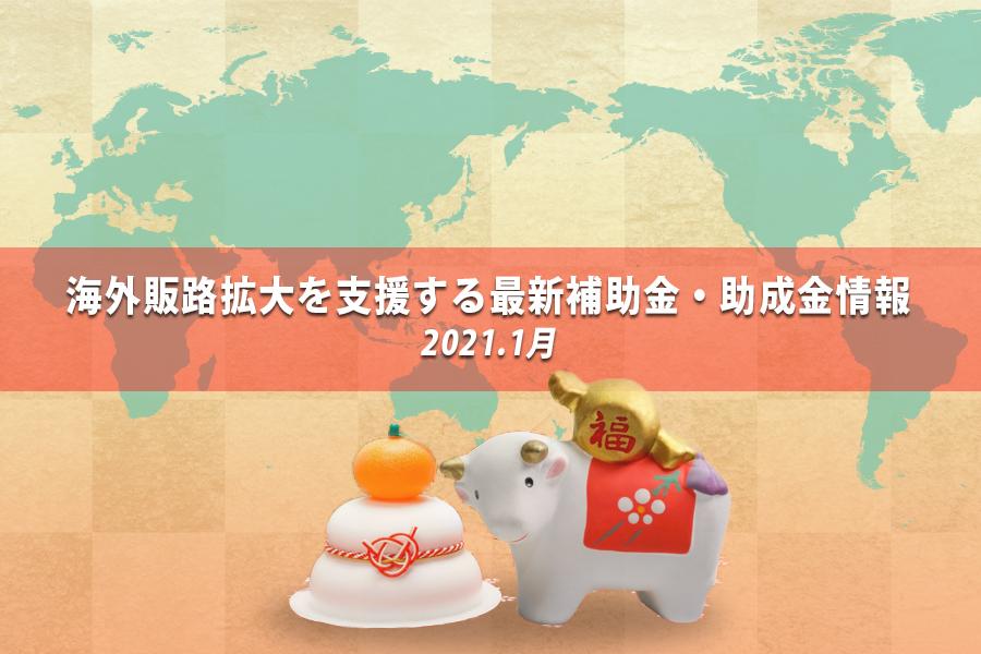 海外販路拡大を支援する最新補助金・助成金情報(2021年1月)